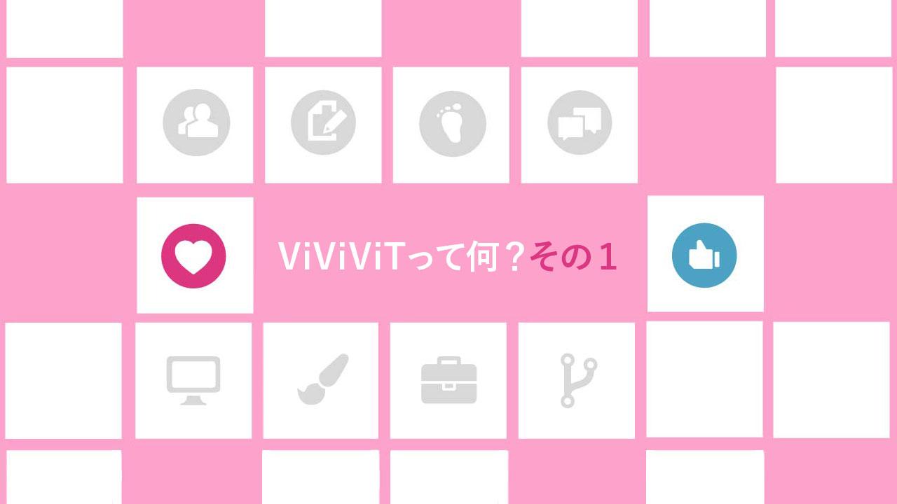 viviho_01